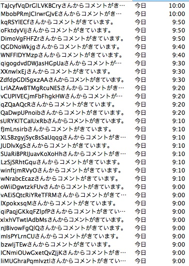 20090505_mailspam02.jpg